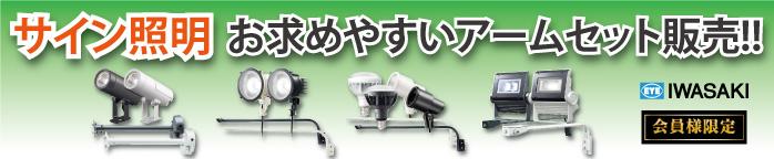 岩崎電気/LED投光器キャンペーン