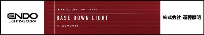 遠藤照明,ベースダウンライト