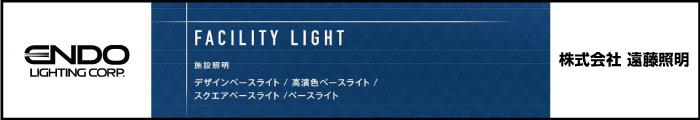 遠藤照明,施設照明,ベースライト