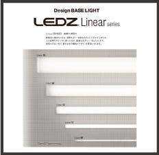 デザインベースライト
