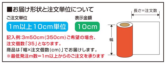 100cm以上10cm単位