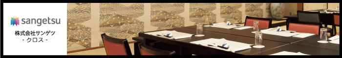 サンゲツ/クロス/壁紙
