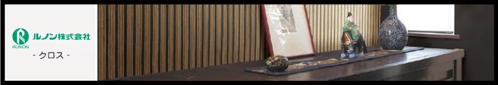 ルノン/クロス/壁紙