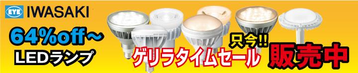 岩崎電気/LEDランプ/タイムセール