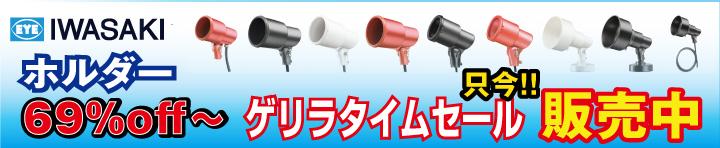 岩崎電気/ランプホルダ/タイムセール