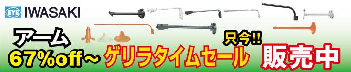 岩崎電気/アーム/タイムセール