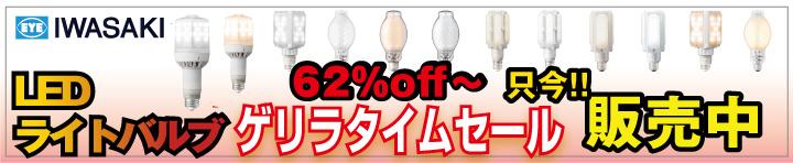 岩崎電気/LEDライトバルブ/タイムセール