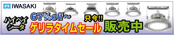 岩崎電気/高天井用照明/タイムセール