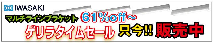 岩崎電気/マルチラインブラケット/タイムセール