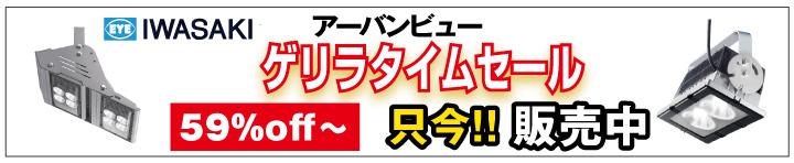 岩崎電気/アーバンビュー/タイムセール