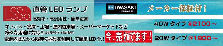 岩崎電気/直管LED