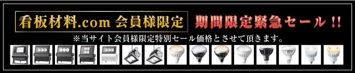 岩崎電気期間限定緊急セール
