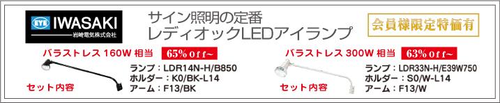 岩崎電気/LEDアイランプ/LEDスポットライト