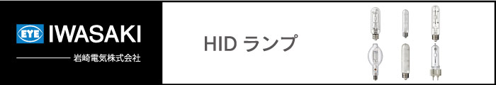 HIDランプ