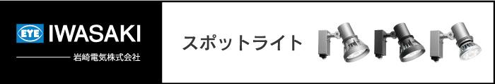 岩崎電気,スポットライト