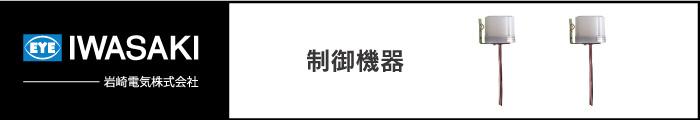 岩崎電気,制御機器