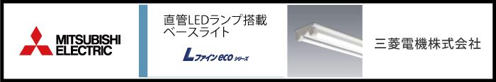 三菱電機株式会社_直管LEDランプ搭載ベースライト