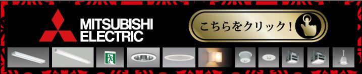 三菱エレクトリック_トップページへ