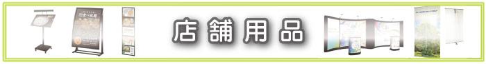 店舗用品/スタンドサイン/ポスターフレーム/イルミネーション/横断幕/懸垂幕/のぼり/イベント