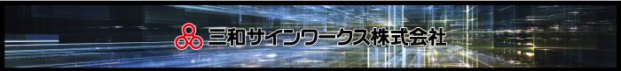 三和サインワークス株式会社