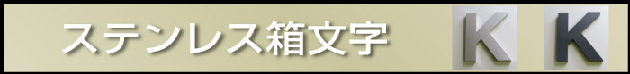 ステンレス箱文字