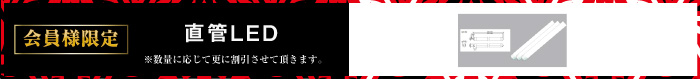 岩崎電気/会員/限定/直管LED
