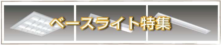 岩崎電気/東芝ライテック/ベースライト特集