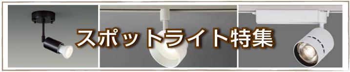 岩崎電気/東芝ライテック/スポットライト特集