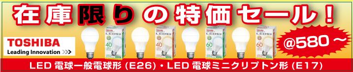 東芝ライテック/在庫限り/LED電球/特価セール/広配光